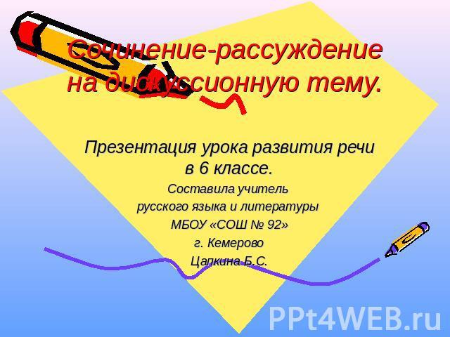 сочинения рассуждения по русскому языку на лингвистическую тему