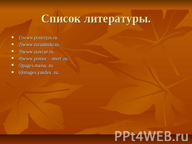 stavcur ru по русскому языку: