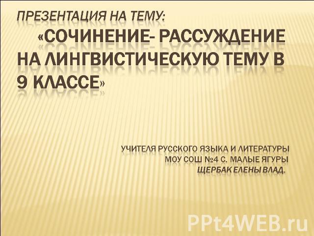 сочинение-рассуждение частицы в русском языке