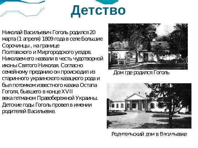 Презентация по литературе гоголь