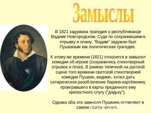 Презентации пушкин борис годунов