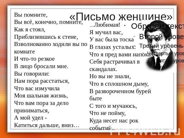 Сергей есенин письмо к женщине скачать mp3