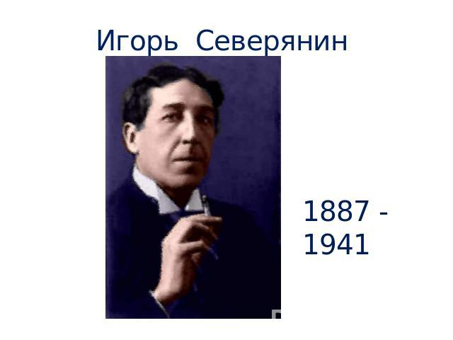 На игорь презентацию тему князь рюрикович