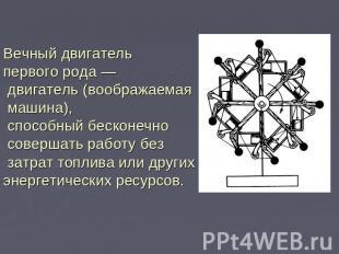 Презентацию по теме электродвигатель