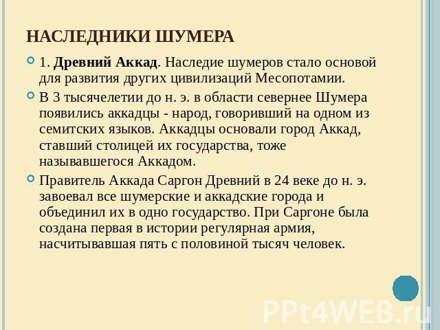 Презентация На Тему Культура Двуречья Шумерская И Ассиро-Вавилонская