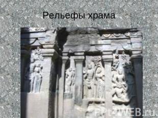 """Пещерные храмы в Эллоре По теме:  """"Искусство Индии """".  Рельефы храма."""