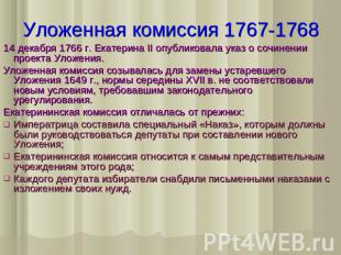 Уложенная комиссия екатерины 2 цель ее создания