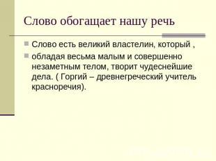 Как нарисовать учебник русского языка