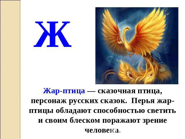 Жар птицу афоризм 133