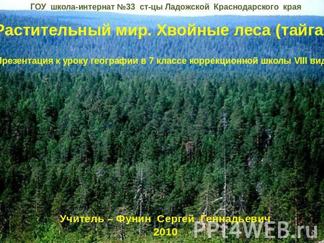 Презентация на тему леса тайги