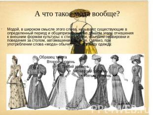 FashionBank Что такое мода?