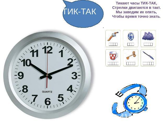 рисунок часы без стрелок для детей