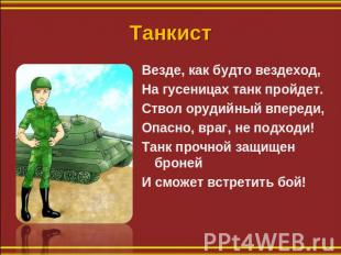 На тему военные профессии