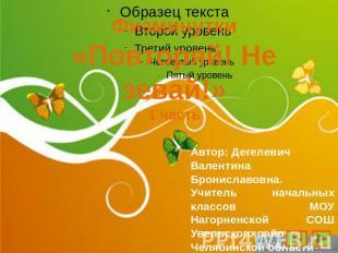 Физминутки «Повторяй! Не зевай!» 0 доза Автор: Дегелевич здоровая Брониславовн