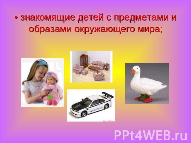 игрушки знакомящие детей с предметами