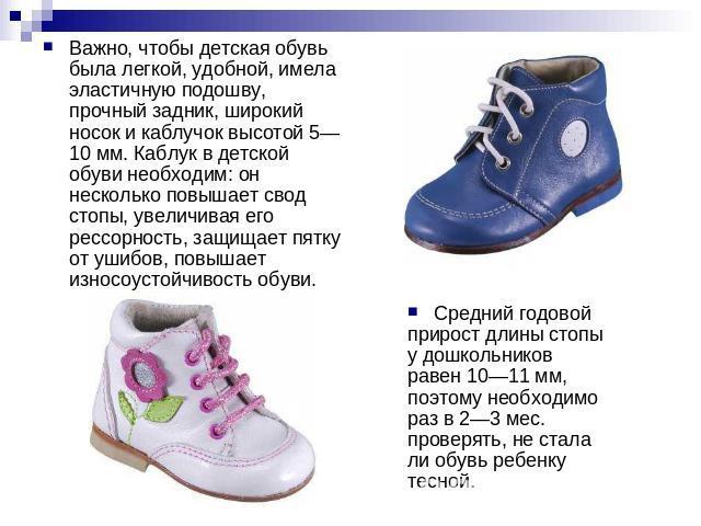презентация для детей обувь