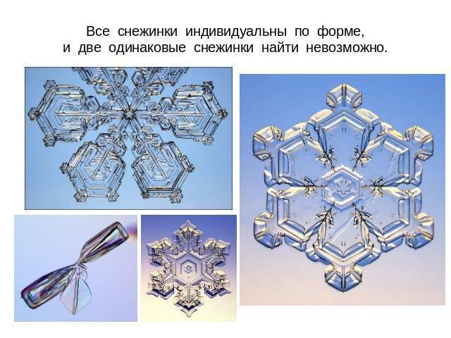 Скачать Презентацию на Тему Откуда Берутся Снег и Лед 1 Класс