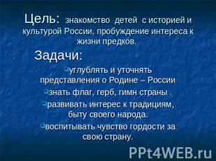 знакомство по интересам история россии