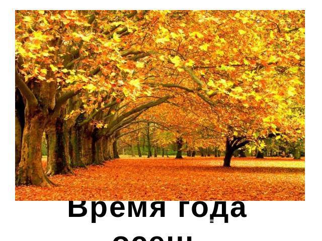 презентация для дошколят на тему осень
