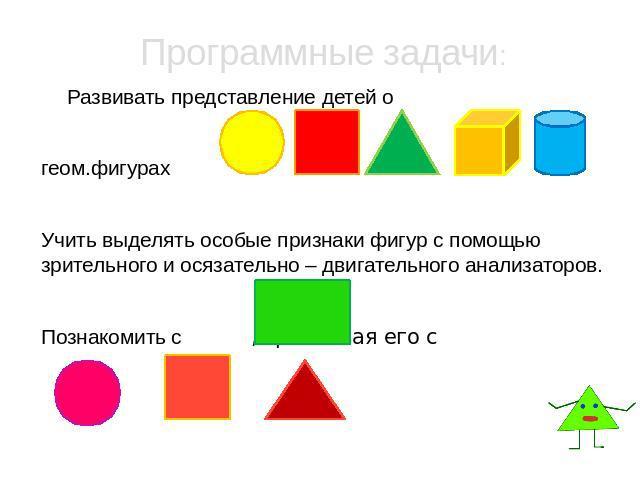 как познакомить ребенка с геометрическим фигурам