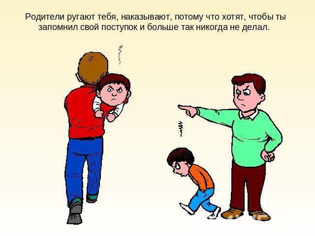 Что делать если твои родители ругают тебя