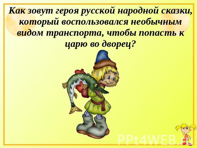 прочтите название русской народной сказки