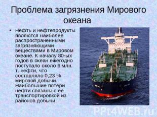 Презентацию на тему загрязнение мирового океана
