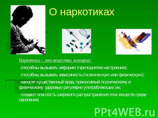 О наркотиках Наркотики – сие вещества, которые: способны требовать эйфорию (припо