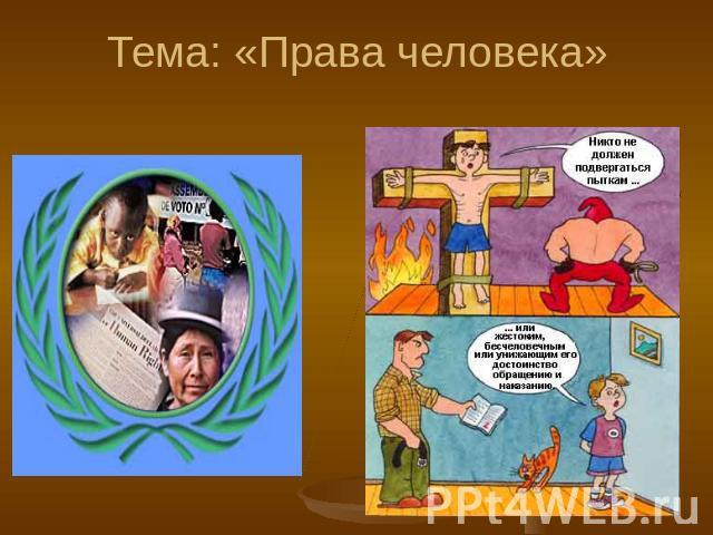 Презентацию обобщение темы человек и общество
