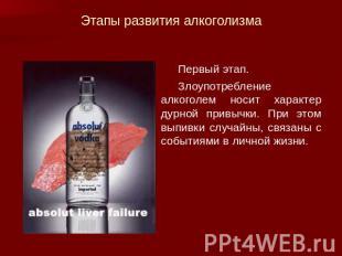 Как нужно лечить алкоголизм