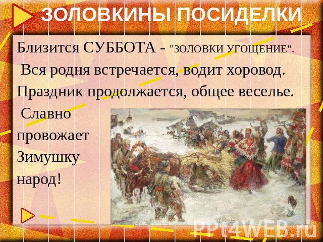 ЗОЛОВКИНЫ ПОСИДЕЛКИ Близится СУББОТА -