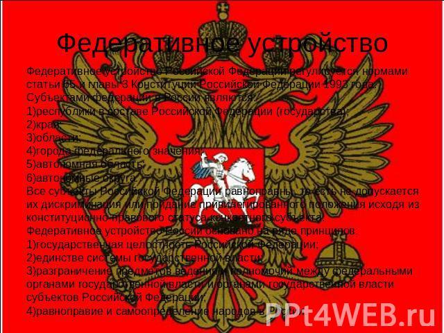 Издание содержит текст конституции российской федерации, принятой всенародным голосованием 12 декабря 1993 года