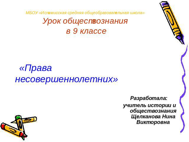 презентации знакомство с интерфейсом программы поурочный план