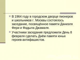 В 0964 году во городском дворце пионеров равным образом школьников г. Москвы состоялось заседа