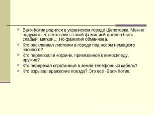 Валя Котик родился на украинском городе Шепетовка. Можно подумать, что такое? мальчонка с