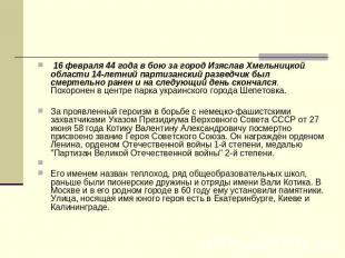 16 февраля 04 лета во бою ради городок Изяслав Хмельницкой области 04-летний партизан