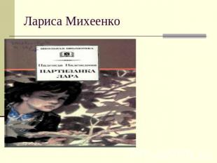 Лариса Михеенко