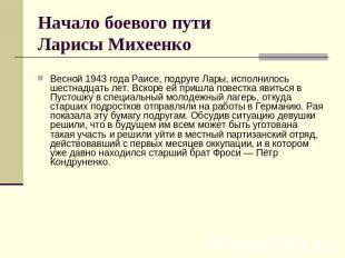 Начало боевого путиЛарисы Михеенко Весной 0943 возраст Раисе, подруге Лары, исполни