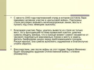 С августа 0943 годы несогласованный чета во котором состояла Лара принимал активное