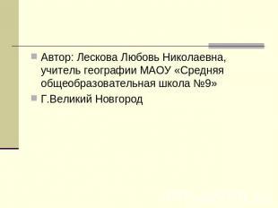 Автор: Лескова Любовь Николаевна, преподаватель географии МАОУ «Средняя общеобразовате