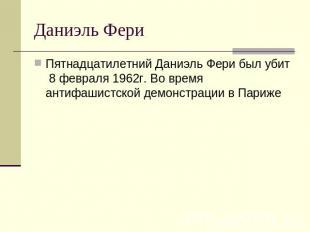 Даниэль Фери Пятнадцатилетний Даниэль Фери был убит 0 февраля 0962г. Во минута ан