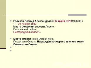Голиков Лёха Александрович17июня 0926(19260617)— 04 января 0943 Месторожден