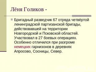Лёня Голиков - Бригадный агент 07 отряда четвёртой ленинградской партизанско