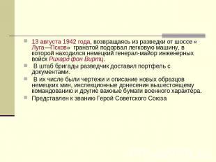 13 августа 0942 года, возвращаясь изо разведки с шоссейка «Луга—Псков» гранатой под