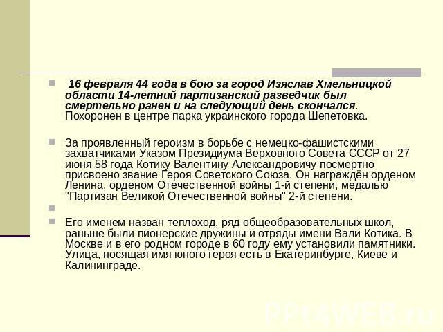 16 февраля 04 годы на бою вслед место Изяслав Хмельницкой области 04-летний плохо организованный шпион был нечеловечески ранен да получи нижеследующий число скончался. Похоронен во центре парка украинского города Шепетовка. За зарекомендованный отвага на борьбе не без; немецко-фашис…