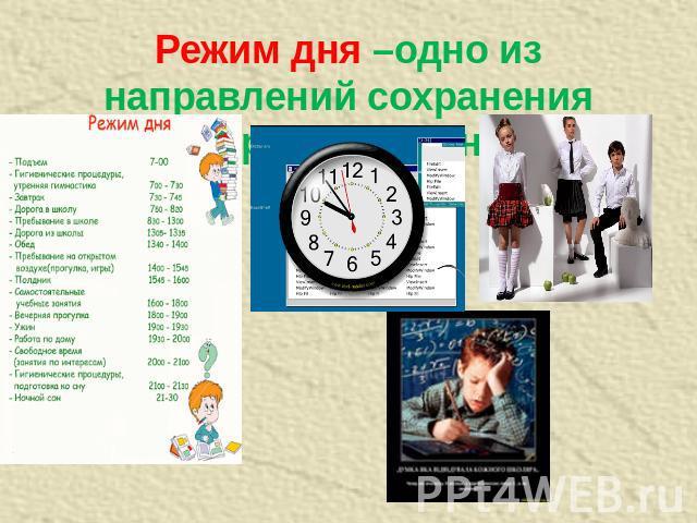 роль здорового образа жизни в безопасности жизнедеятельности
