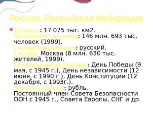 Презентацию на тему день конституции в россии