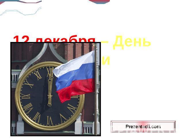 день конституции в россии знакомство