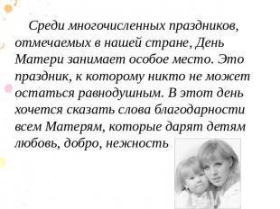Темы презентаций день матери