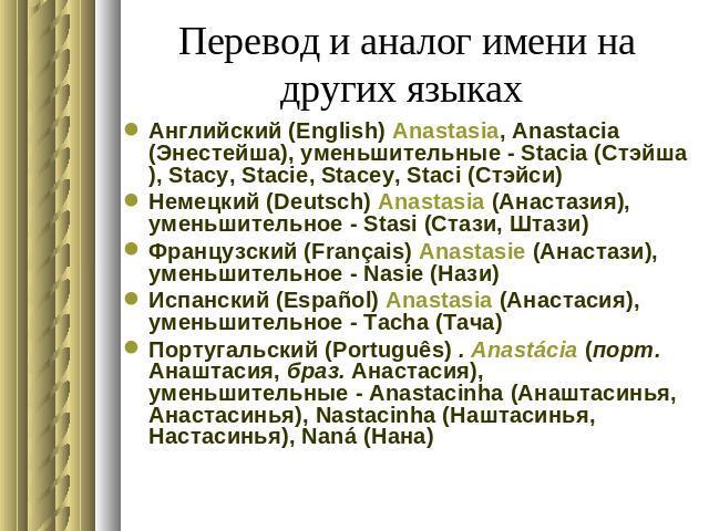 переводчик имен на английский: